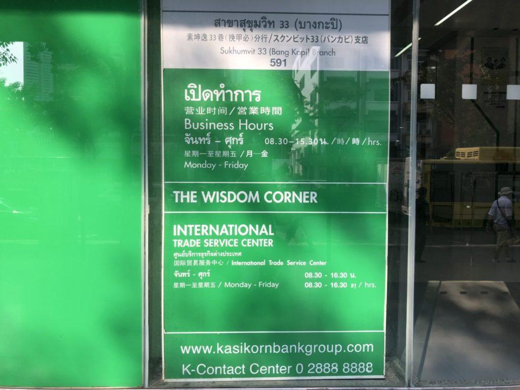 カシコン銀行日本語窓口
