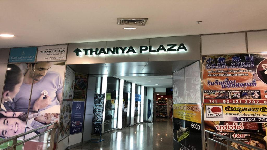 タニヤプラザ