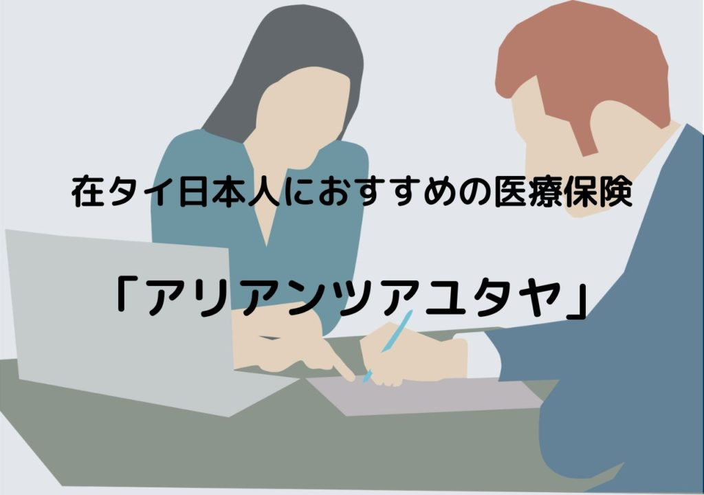 おすすめ 医療 保険