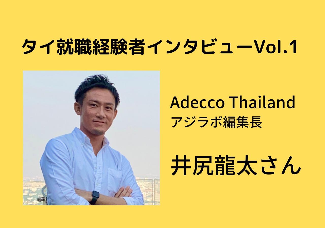 adecco-thailand-ryotasan